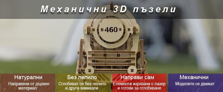Механични 3D пъзели